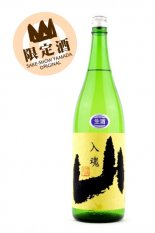 亀齢 山 黄 純米無濾過生原酒 1.8L(きれい)