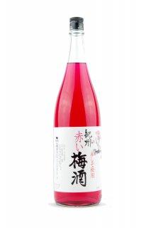 赤い梅酒 1.8L (あかいうめしゅ)