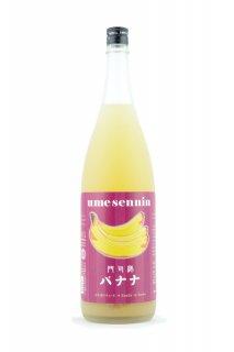 梅仙人 門司港バナナ梅酒 1.8L (うめせんにん)