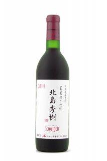 北海道ワイン 北島秀樹ツヴァイゲルト 720ml