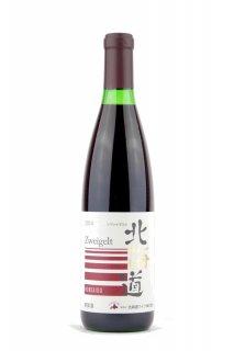 北海道ワイン 北海道ツヴァイゲルト 720ml