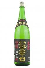春鹿 純米 超辛口 【火入】  1.8L (はるしか)