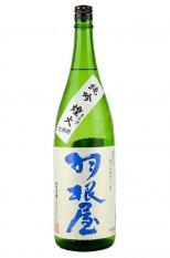 羽根屋 純米吟醸 煌火(きらび) 生原酒 1.8L (はねや)