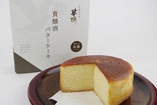 華鳩 貴醸酒バターケーキ