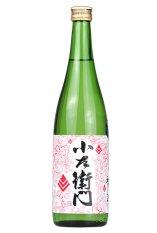 小左衛門 純米吟醸 初のしぼり 720ml(こざえもん)
