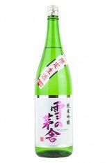 雪の茅舎 純米吟醸 【生】 1.8L (ゆきのぼうしゃ)