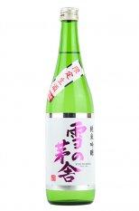 雪の茅舎 純米吟醸 【生】 720ml (ゆきのぼうしゃ)
