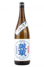誠鏡 純米 しぼりたて生原酒 1.8L (せいきょう)