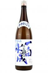 一白水成 特別純米 ささにごり 【生】 1.8L (いっぱくすいせい)