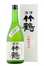 竹鶴 純米 合鴨農法米 720ml (たけつる)