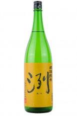 洌 燗酒純米 1.8L (れつ)
