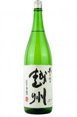 越州 純米吟醸 参乃越州 1.8L (えっしゅう)