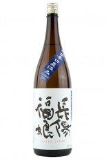 長陽福娘 辛口純米 山田錦 直汲み 生原酒 1.8L (ちょうようふくむすめ)