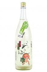 瑞冠 純米吟醸 こわっぱ しずく袋しぼり生酒 1.8L  (ずいかん)