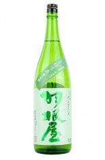 羽根屋 特別純米 しぼりたて 【生】 1800ml (はねや)