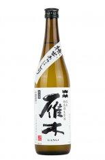 雁木 純米 槽出あらばしり  無濾過生原酒 720ml (がんぎ)