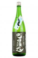 町田酒造 純米吟醸 山田錦 直汲み 無濾過生原酒 1.8L (まちだしゅぞう)
