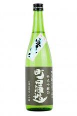 町田酒造 純米吟醸 山田錦 直汲み 無濾過生原酒 720ml (まちだしゅぞう)
