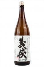 義侠 純米原酒60 1.8L (ぎきょう)