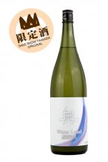 奥 純米吟醸 White Label 直汲みあらばしり生原酒 1.8L (おく)【限定】