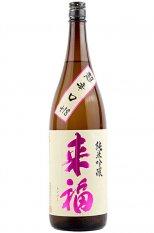 来福 純米吟醸 超辛口  1.8L(らいふく)