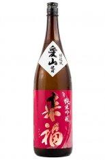 来福 純米吟醸 愛山  1.8L(らいふく)