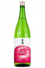 来福 くだもの「りんご」 純米大吟醸 【生】 1.8L(らいふく)【CWS】