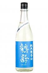 鶴齢 純米超辛口 美山錦 720ml (かくれい)