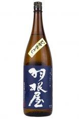 羽根屋 純米吟醸 ひやおろし 1.8L (はねや)