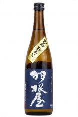 羽根屋 純米吟醸 ひやおろし 720ml (はねや)