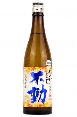 不動 純米吟醸 ひやおろし 原酒 720ml (ふどう)