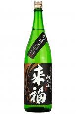 来福 純米生酒 初しぼり  1.8L(らいふく)
