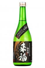 来福 純米生酒 初しぼり  720ml(らいふく)
