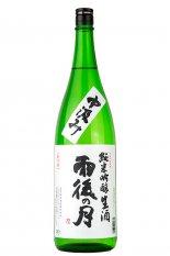 雨後の月 純米吟醸 中汲み【生】 1.8L (うごのつき)