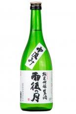 雨後の月 純米吟醸 中汲み【生】 720ml (うごのつき)