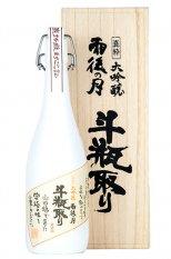 雨後の月 真粋大吟醸 斗瓶取り 720ml (うごのつき)