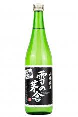 雪の茅舎 山廃純米 【生】 720ml (ゆきのぼうしゃ)