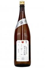 加茂錦 【荷札酒】 純米大吟醸 生原酒 1.8L(かもにしき)