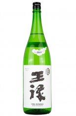 超王祿 純米【中取り】 1.8L (おうろく)