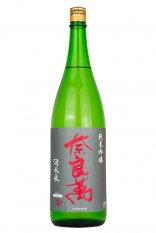 奈良萬 純米吟醸 酒未来 1.8L (ならまん)