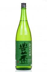 豊盃 純米大吟醸 山田錦48 (緑ななこ塗) 1.8L (ほうはい)