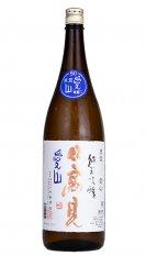 日高見 純米吟醸 天竺 愛山 1.8L (ひたかみ)