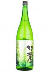 羽根屋 純米吟醸 SHINE 生原酒 1.8L (はねや)