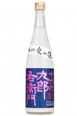 十六代九郎右衛門 生もと純米吟醸 愛山活性にごり 720ml (くろうえもん)