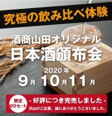 究極の飲み比べ体験『酒商山田オリジナル 日本酒頒布会』2020年9月10月11月
