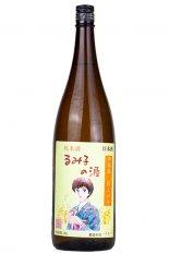 るみ子の酒 純米 秋上がり  1.8L (るみこのさけ)