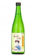 るみ子の酒 純米 秋上がり  720ml (るみこのさけ)