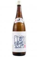 八海山 本醸造 青越後 生原酒 1.8L(はっかいさん)