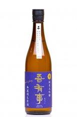 吾有事 純米大吟醸 無濾過生原酒720ml(わがうじ)