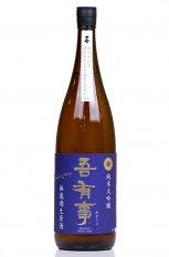 吾有事 純米大吟醸 無濾過生原酒  1.8L(わがうじ)